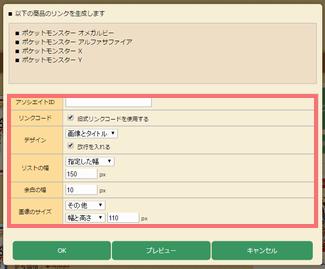 amastepリンクの設定
