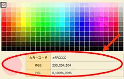 カラーチャートの色データ