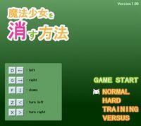 魔法少女まどか☆マギカの落ち物パズルゲーム